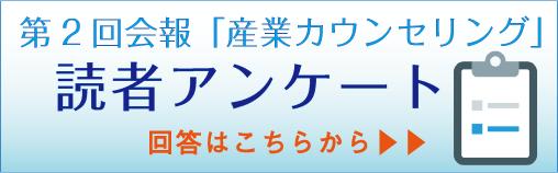 第2回会報「産業カウンセリング」読者アンケート