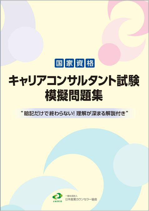 http://www.counselor.or.jp/Portals/0/resources/books/img/career180709.JPG